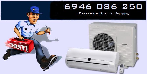 επισκευη-κλιματιστικων-ψυκτικος-αθηνα