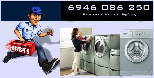 Επισκευή πλυντηρίων BOSCH - Ψυκτικός Αθήνα