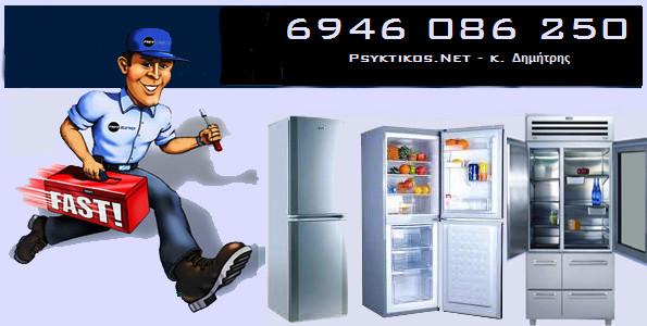 επισκευη-ψυγειων-Hotpoint-Ariston-ψυκτικος-αθηνα
