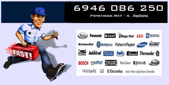 Επισκευή συσκευών - κατασκευαστών