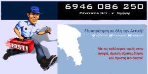 Ψυκτικός Αθήνα & σε όλη την Αττική
