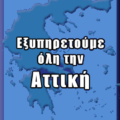 Επισκευή Ηλεκτρικών Συσκευών - Αθήνα